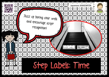 Step Labels : Time : Black and White version ( Japanese)