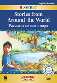 Stories from Around the World- Bilingual in Russian & Engl