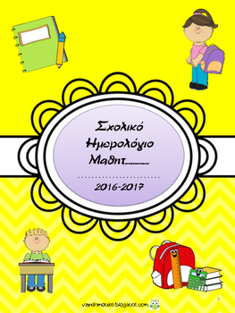 Student's binder 2016-2017