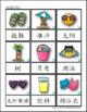 Summer Pre-K/Kindergarten FULL Pack (Simplified Chinese)