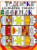 TEACHERS' LEARNING THEORY BOOKMARK FREEBIE End-of-the-Year