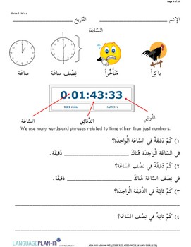 TIME RELATED WORDS AND PHRASES (ARABIC 2015 EDITION)