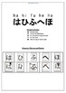 TOTALLY HIRAGANA JAPANESE HA-HO WORKBOOK AND ASSESSMENT TASKS