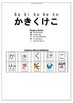 TOTALLY HIRAGANA JAPANESE KA-KO WORKBOOK AND ASSESSMENT TASKS