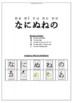 TOTALLY HIRAGANA JAPANESE NA-NO WORKBOOK AND ASSESSMENTS