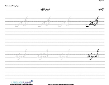 TRACING PRACTICE FOR COLORS (ARABIC-HINDI 2015 EDITION)