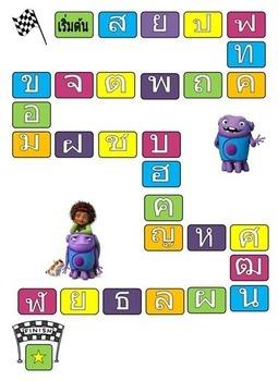 Thai alphabet game