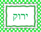 The Colors in Hebrew