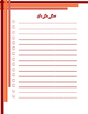 To Do List- Set of 6
