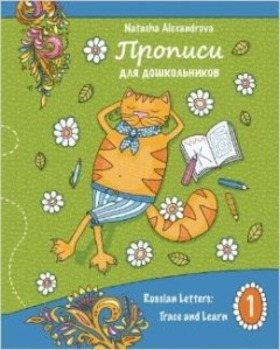 Trace and Learn Russian Letters