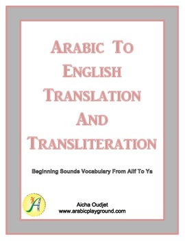 Translation And Transliteration- Beginning Sounds Vocabulary