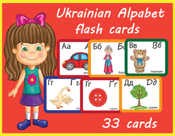 Ukrainian Alphabet Flash Cards