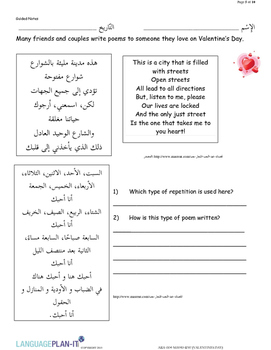 VALENTINES DAY (ARABIC 2015 EDITION)