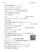Video Worksheet (Movie Guide) for Bill Nye - Deserts QR code link