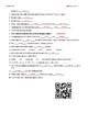 Video Worksheet (Movie Guide) for Bill Nye - Erosion QR code link