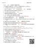 Video Worksheet (Movie Guide) for Bill Nye - Eyeball QR code link