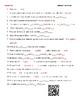 Video Worksheet (Movie Guide) for Bill Nye - Food Webs QR