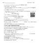 Video Worksheet (Movie Guide) for Bill Nye - Ocean Current
