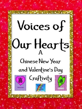 Valentine's Day and Chinese New Year Craftivity: Voices of