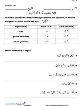 WHAT ARE YOU LIKE (ARABIC 2015 EDITION)