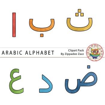 Watercolor Arabic Alphabet Clipart