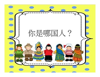 "We Sing We Learn Chinese- ""Where are you come from ?"" Inte"