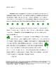 St. Patrick Grammar Practice Fun: Shamrocks (2 Pages, Ans.