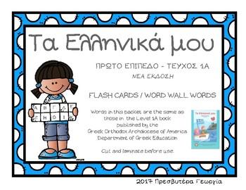 Word Wall Words/Flashcards for Τα Ελληνικά μου - πρώτο επί