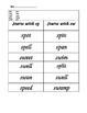 Words Their Way teacher created spelling lists-Diagraphs part 1