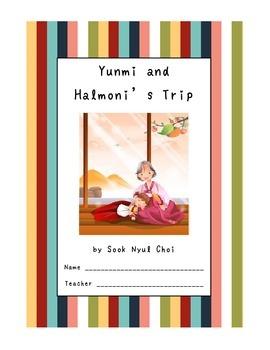Yunmi and Halmoni's Trip Booklet