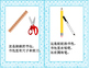 Mandarin Chinese reading classroom objects/supply book (文化用品书)