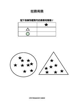 figure ground - Chinese version