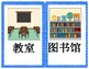 Mandarin Chinese school places flashcards (Chinese version