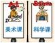 Mandarin school subjects flashcards big size and small siz