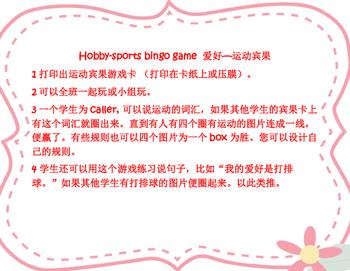 Mandarin Chinese sports bingo game 运动宾果游戏