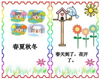 Mandarin Chinese reading weather and season book (Chinese